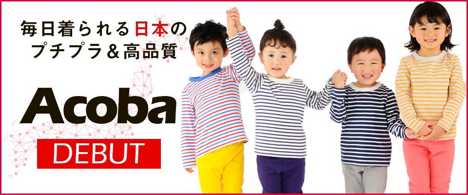 毎日着られる日本のプチプラ&高品質な子供服、Acobaオープン