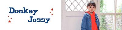 Donkey Jossy 明るい色使いで着やすい日常着を ベースに、製品洗いでユーズド感を 出し、カッコイイ男・女児服を提案しているブランドです。