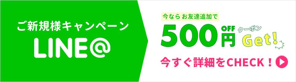 こどもの森e-shop公式LINEに登録すると、お得なSALE情報やキャンペーンのお知らせがいち早く届きます♪お友達追加でいますぐ500円OFFクーポンをGetしよう!