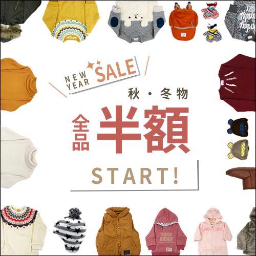 【最大50%OFF】こどもの森e-shop秋冬物セールスタート!